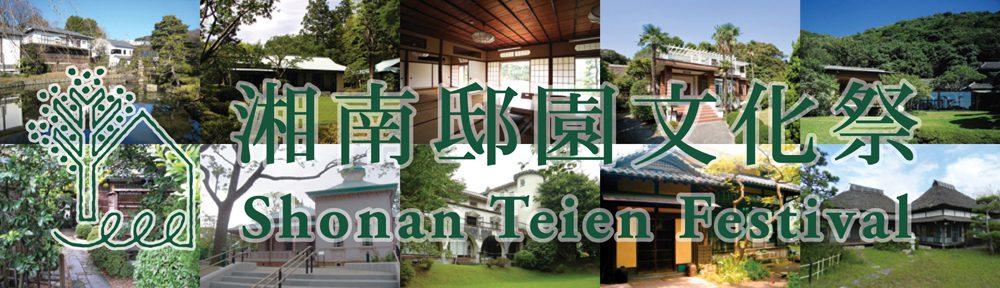 湘南邸園文化祭